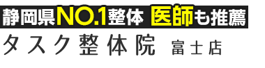 富士市/口コミで評判の「富士タスク整体院」 ロゴ