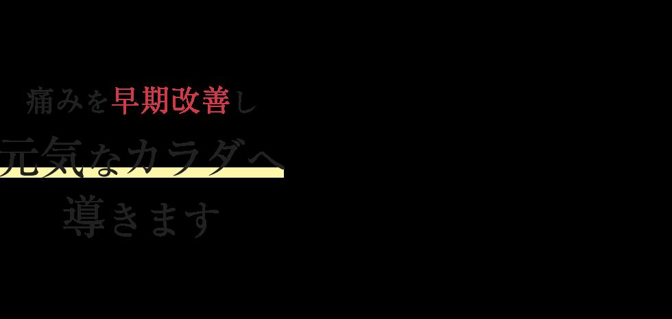 富士市/口コミで評判の「富士タスク整体院」 メインイメージ