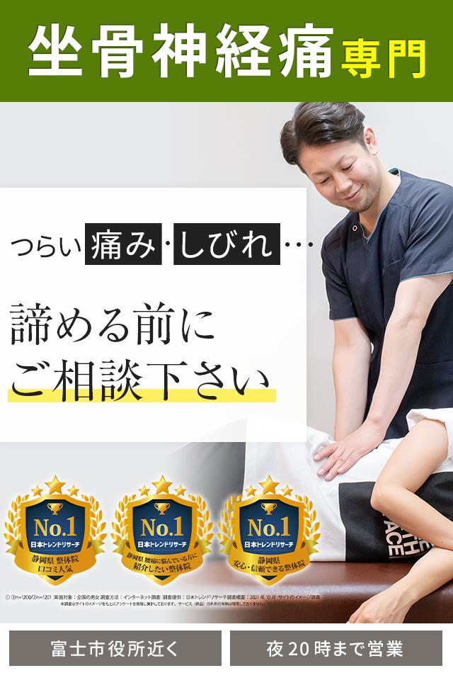 坐骨神経痛専門