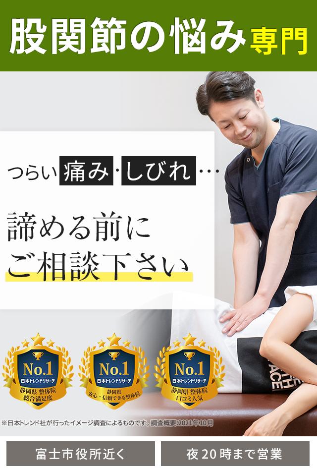股関節の痛み専門